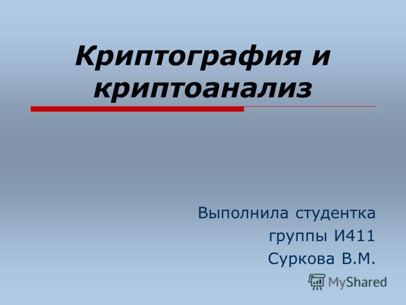 Криптография и криптоанализ Выполнила студентка группы И411 Суркова В.М.