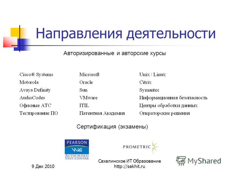 9 Дек 2010 Сахалинское ИТ Образование http://sakhit.ru Направления деятельности Сертификация (экзамены) Авторизированные и авторские курсы
