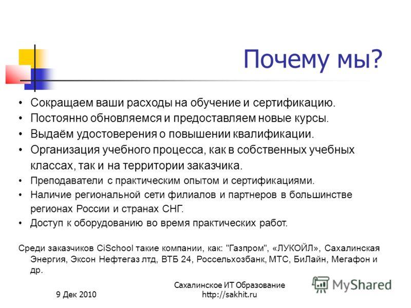 9 Дек 2010 Сахалинское ИТ Образование http://sakhit.ru Почему мы? Сокращаем ваши расходы на обучение и сертификацию. Постоянно обновляемся и предоставляем новые курсы. Выдаём удостоверения о повышении квалификации. Организация учебного процесса, как