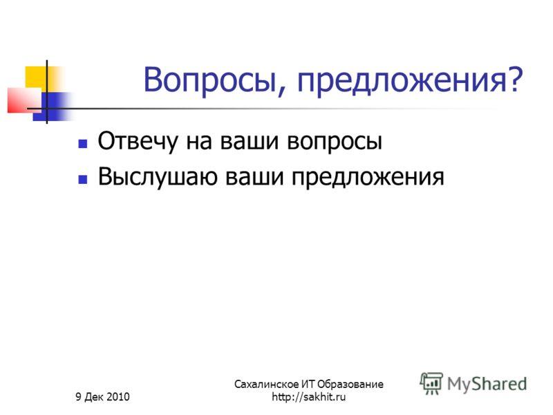 9 Дек 2010 Сахалинское ИТ Образование http://sakhit.ru Отвечу на ваши вопросы Выслушаю ваши предложения Вопросы, предложения?