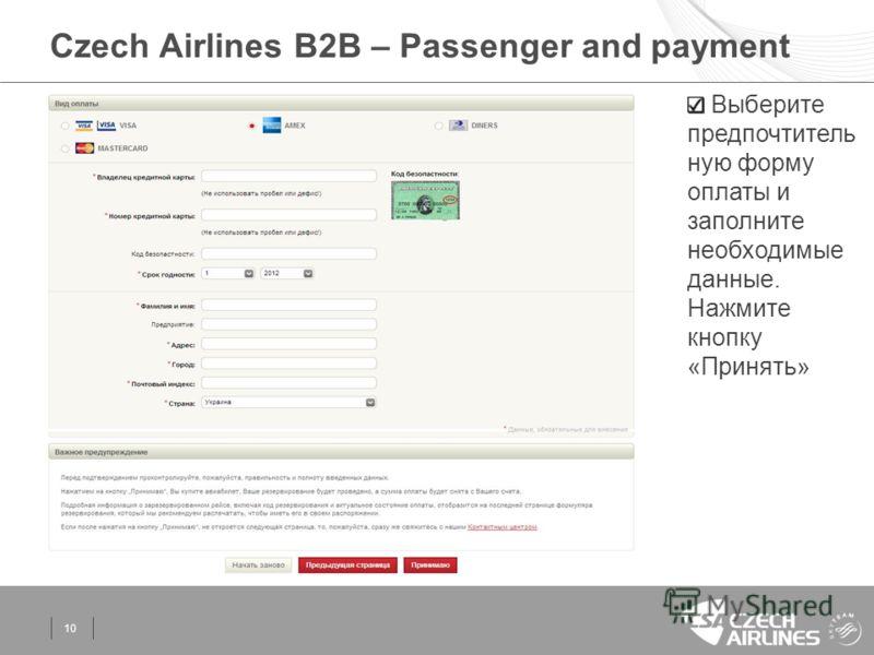10 Czech Airlines B2B – Passenger and payment Выберите предпочтитель ную форму оплаты и заполните необходимые данные. Нажмите кнопку «Принять»