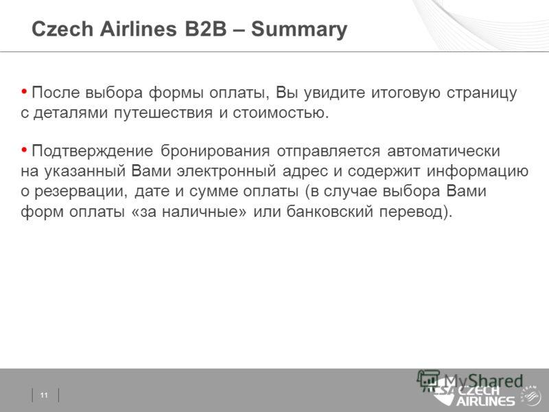 11 Czech Airlines B2B – Summary После выбора формы оплаты, Вы увидите итоговую страницу с деталями путешествия и стоимостью. Подтверждение бронирования отправляется автоматически на указанный Вами электронный адрес и содержит информацию о резервации,