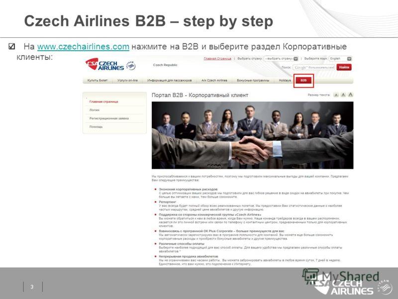 3 Czech Airlines B2B – step by step На www.czechairlines.com нажмите на B2B и выберите раздел Корпоративные клиенты:www.czechairlines.com
