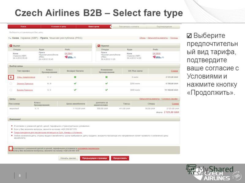 8 Czech Airlines B2B – Select fare type Выберите предпочтительн ый вид тарифа, подтвердите ваше согласие с Условиями и нажмите кнопку «Продолжить».