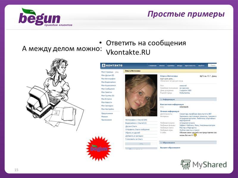 15 … и решение личных вопросов Ответить на сообщения Vkontakte.RU А между делом можно: Простые примеры