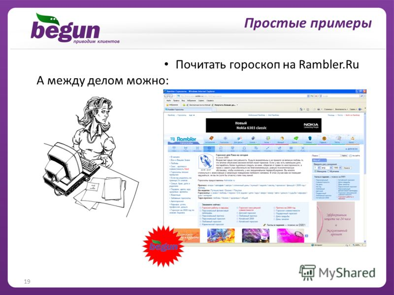 19 … и решение личных вопросов Почитать гороскоп на Rambler.Ru А между делом можно: Простые примеры