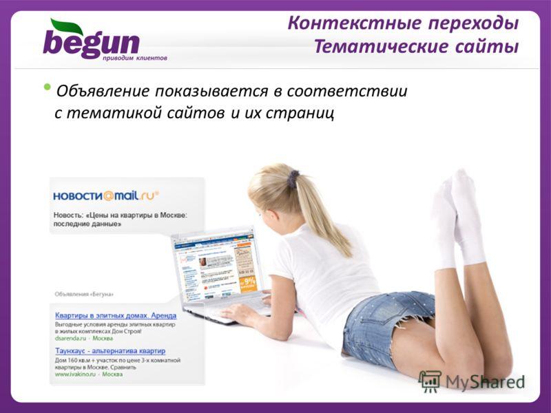 Контекстные переходы Тематические сайты Объявление показывается в соответствии с тематикой сайтов и их страниц