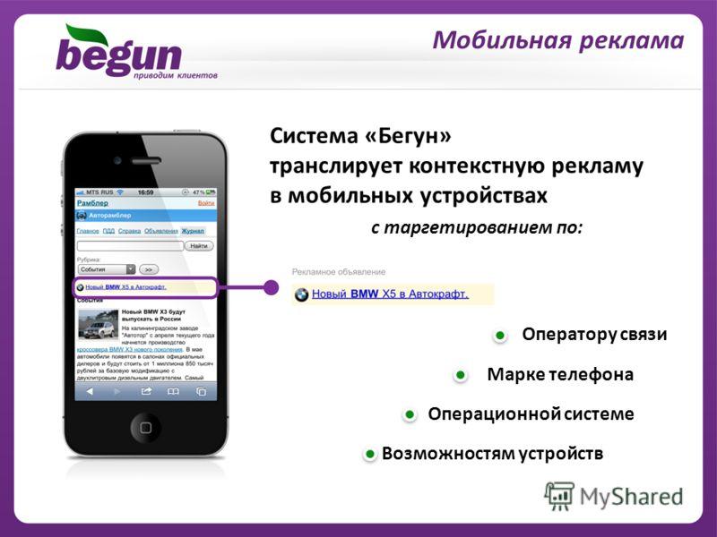 Система «Бегун» транслирует контекстную рекламу в мобильных устройствах с таргетированием по: Оператору связи Марке телефона Операционной системе Возможностям устройств Мобильная реклама