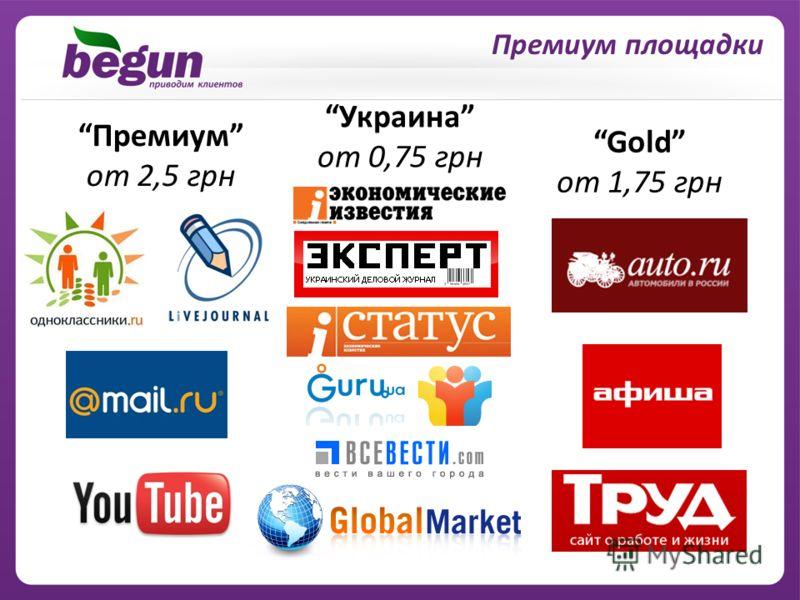 Премиум от 2,5 грн Премиум площадки Украина от 0,75 грн Gold от 1,75 грн
