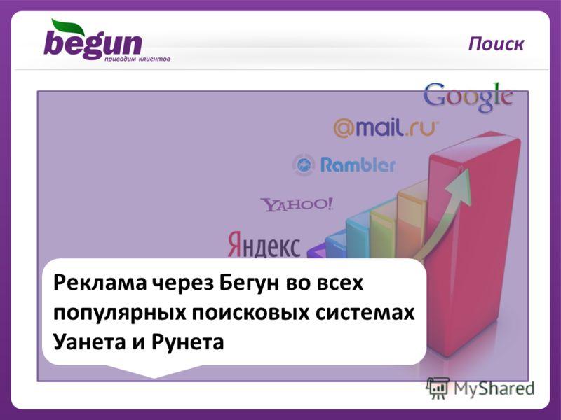 Реклама через Бегун во всех популярных поисковых системах Уанета и Рунета Поиск
