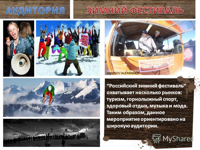 Российский зимний фестиваль охватывает несколько рынков: туризм, горнолыжный спорт, здоровый отдых, музыка и мода. Таким образом, данное мероприятие ориентировано на широкую аудитории.