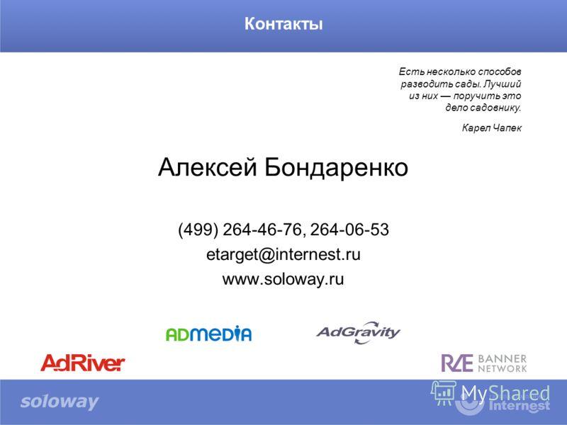 Алексей Бондаренко (499) 264-46-76, 264-06-53 etarget@internest.ru www.soloway.ru Контакты Есть несколько способов разводить сады. Лучший из них поручить это дело садовнику. Карел Чапек