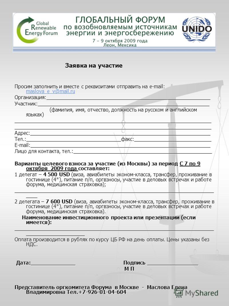 Заявка на участие Заявка на участие Просим заполнить и вместе с реквизитами отправить на e-mail: maslova_e_v@mail.ru maslova_e_v@mail.ru maslova_e_v@mail.ruОрганизация:___________________________________________________________Участник:______________