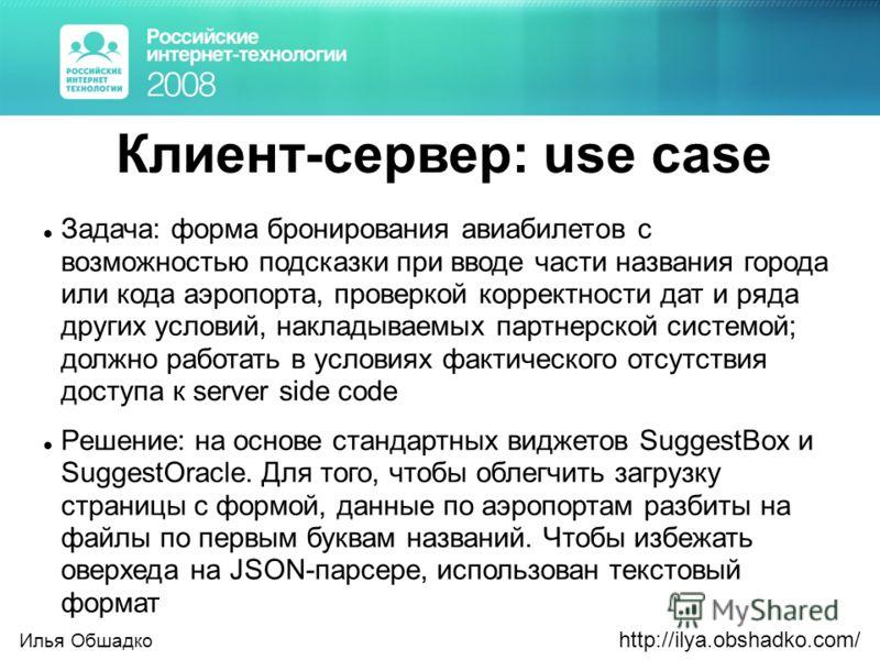 Клиент-сервер: use case Задача: форма бронирования авиабилетов с возможностью подсказки при вводе части названия города или кода аэропорта, проверкой корректности дат и ряда других условий, накладываемых партнерской системой; должно работать в услови