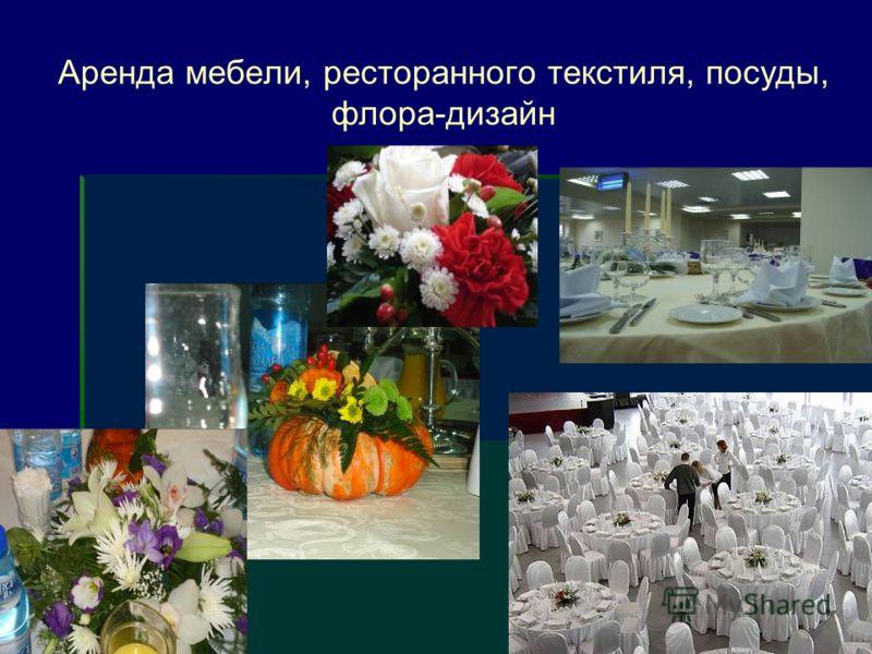 Аренда мебели, ресторанного текстиля, посуды, флора-дизайн