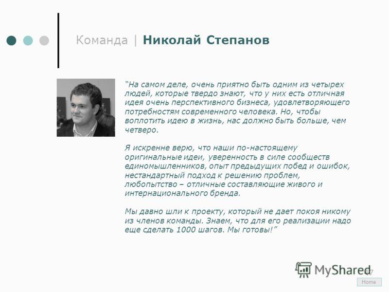 47 Команда | Николай Степанов На самом деле, очень приятно быть одним из четырех людей, которые твердо знают, что у них есть отличная идея очень перспективного бизнеса, удовлетворяющего потребностям современного человека. Но, чтобы воплотить идею в ж