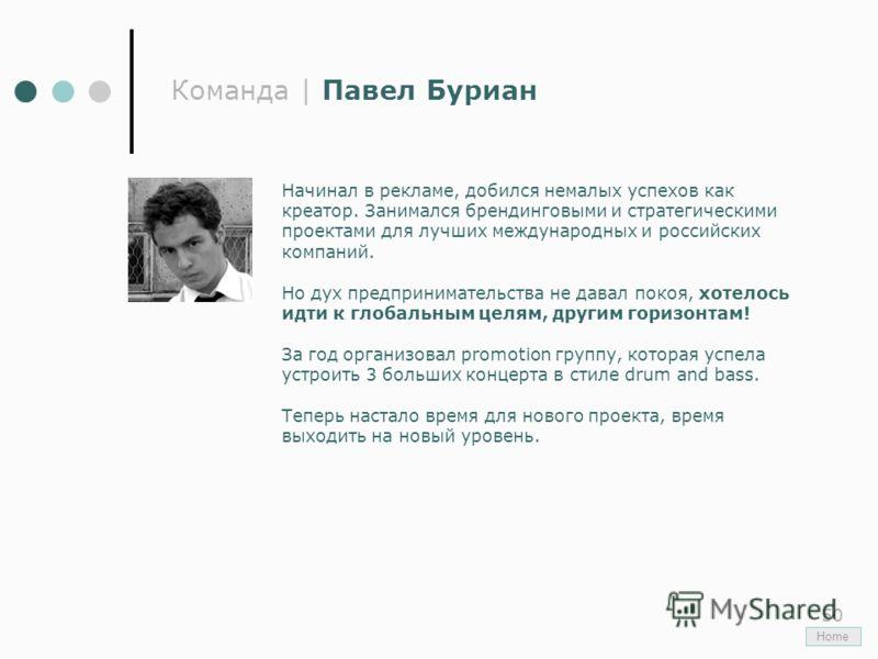 50 Команда | Павел Буриан Начинал в рекламе, добился немалых успехов как креатор. Занимался брендинговыми и стратегическими проектами для лучших международных и российских компаний. Но дух предпринимательства не давал покоя, хотелось идти к глобальны