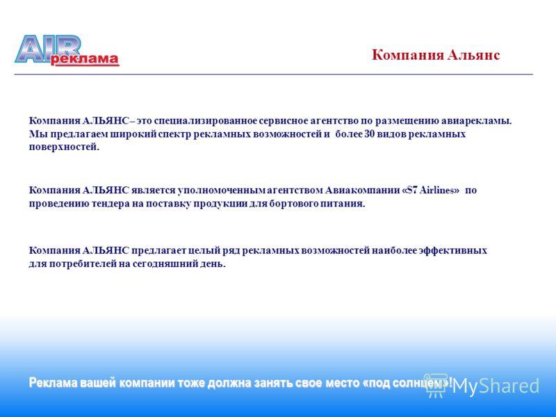 Компания АЛЬЯНС – это специализированное сервисное агентство по размещению авиарекламы. Мы предлагаем широкий спектр рекламных возможностей и более 30 видов рекламных поверхностей. Компания АЛЬЯНС является уполномоченным агентством Авиакомпании «S7 A