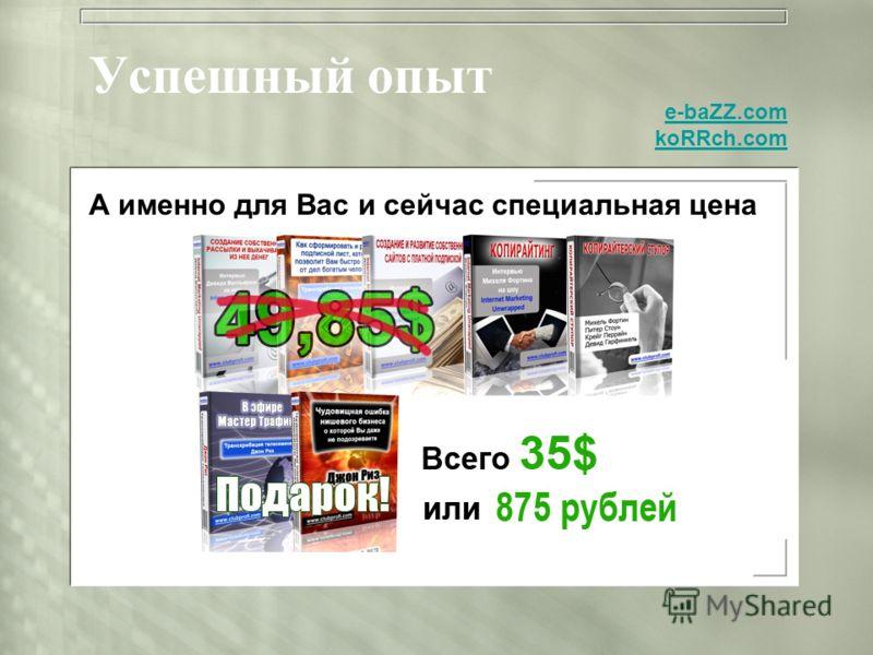 Успешный опыт А именно для Вас и сейчас специальная цена e-baZZ.com koRRch.com