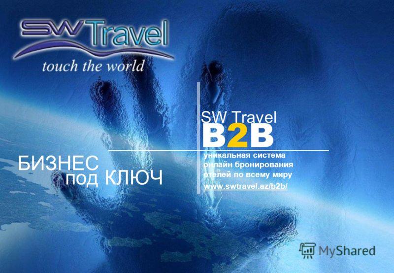 SW Travel B2B уникальная система онлайн бронирования отелей по всему миру www.swtravel.az/b2b/ БИЗНЕС под КЛЮЧ