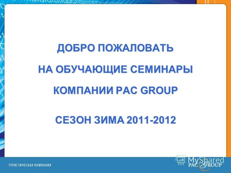 ДОБРО ПОЖАЛОВАТЬ НА ОБУЧАЮЩИЕ СЕМИНАРЫ КОМПАНИИ PAC GROUP СЕЗОН ЗИМА 2011-2012