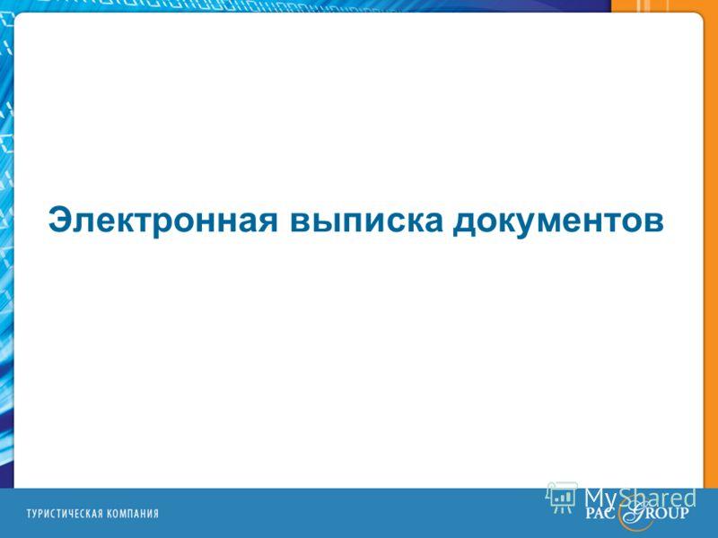 Электронная выписка документов