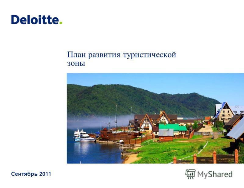 План развития туристической зоны Сентябрь 2011