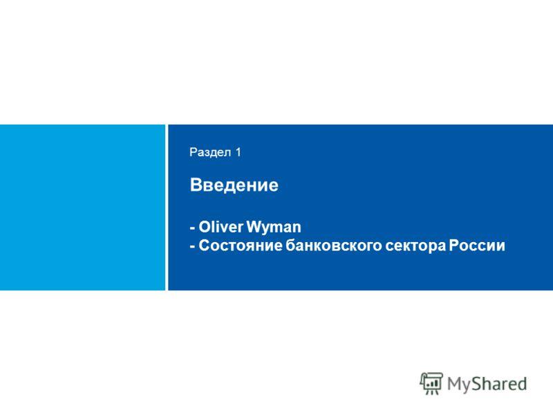 2 © 2009 Oliver Wyman www.oliverwyman.com Содержание 1.Введение - Oliver Wyman - Состояние банковского сектора России 2.Инновации в сфере платежей – основные принципы и примеры 3.Набор инновационных средств