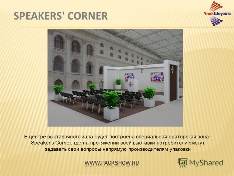 SPEAKERS' CORNER В центре выставочного зала будет построена специальная ораторская зона - Speaker's Corner, где на протяжении всей выставки потребители смогут задавать свои вопросы напрямую производителям упаковки