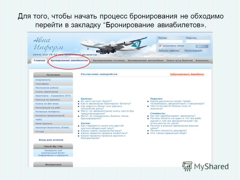 Для того, чтобы начать процесс бронирования не обходимо перейти в закладку Бронирование авиабилетов».