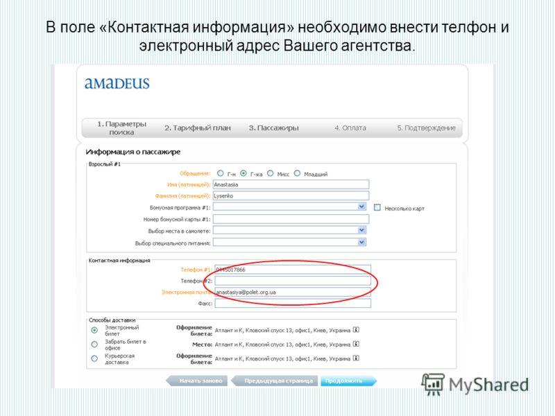В поле «Контактная информация» необходимо внести телфон и электронный адрес Вашего агентства.