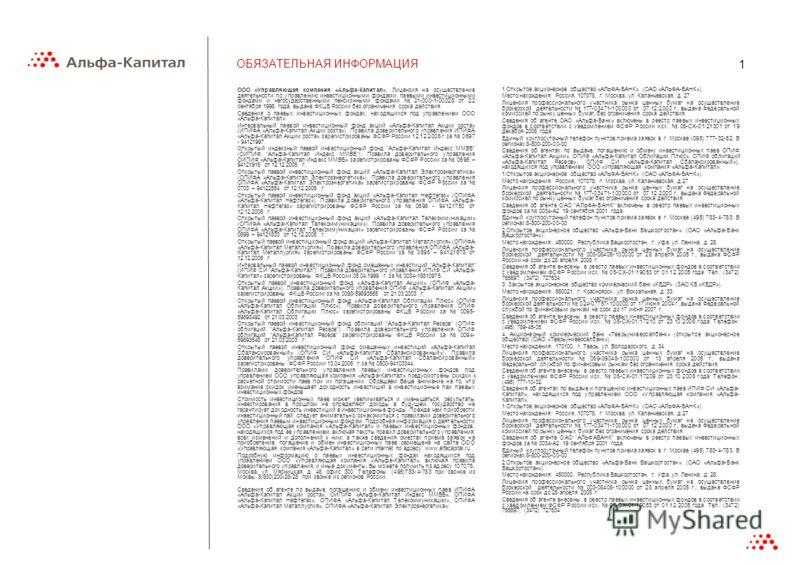 1 ОБЯЗАТЕЛЬНАЯ ИНФОРМАЦИЯ ООО «Управляющая компания «Альфа-Капитал». Лицензия на осуществление деятельности по управлению инвестиционными фондами, паевыми инвестиционными фондами и негосударственными пенсионными фондами 21-000-1-00028 от 22 сентября