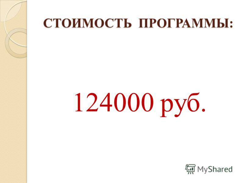 СТОИМОСТЬ ПРОГРАММЫ: 124000 руб.