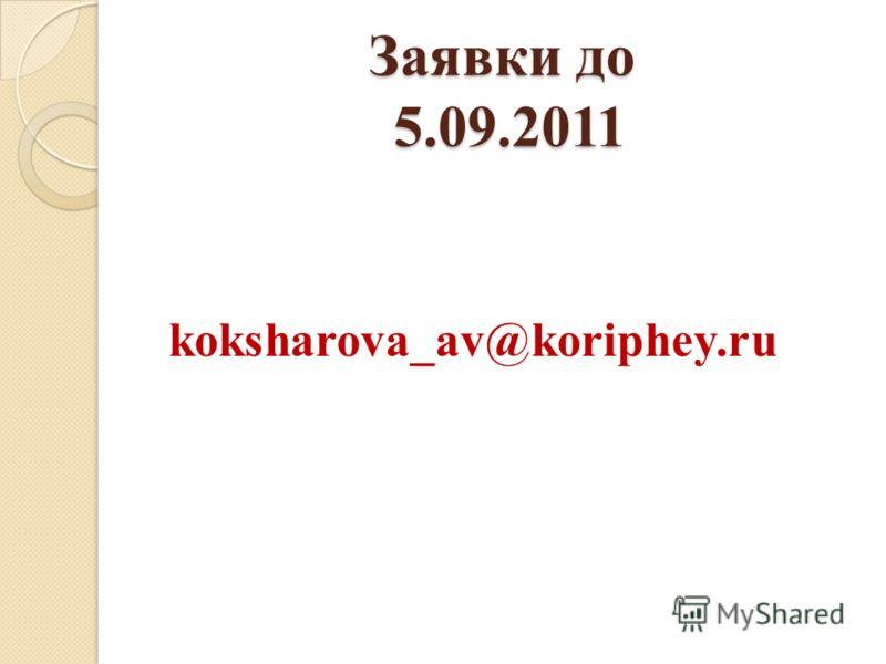 Заявки до 5.09.2011 koksharova_av@koriphey.ru