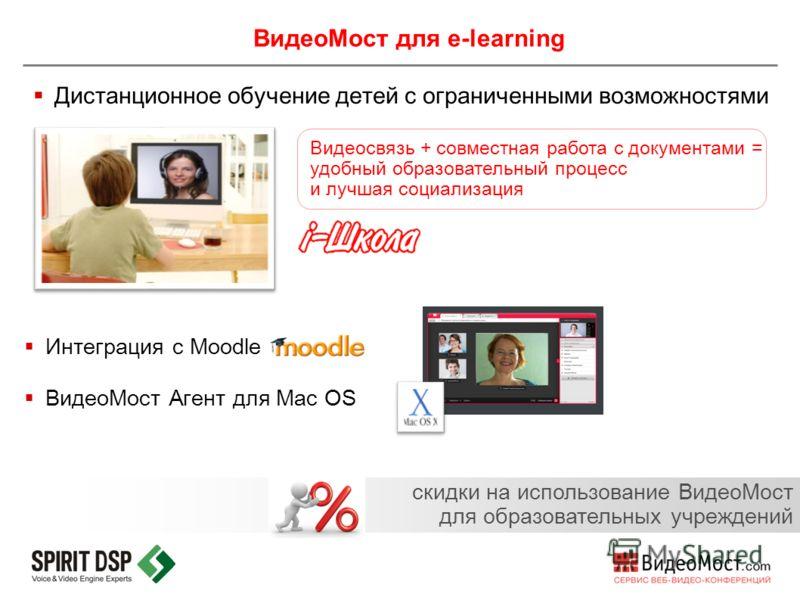 Интеграция с Moodle ВидеоМост Агент для Mac OS ВидеоМост для e-learning Дистанционное обучение детей с ограниченными возможностями Видеосвязь + совместная работа с документами = удобный образовательный процесс и лучшая социализация скидки на использо