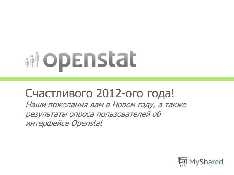 Счастливого 2012-ого года! Наши пожелания вам в Новом году, а также результаты опроса пользователей об интерфейсе Openstat