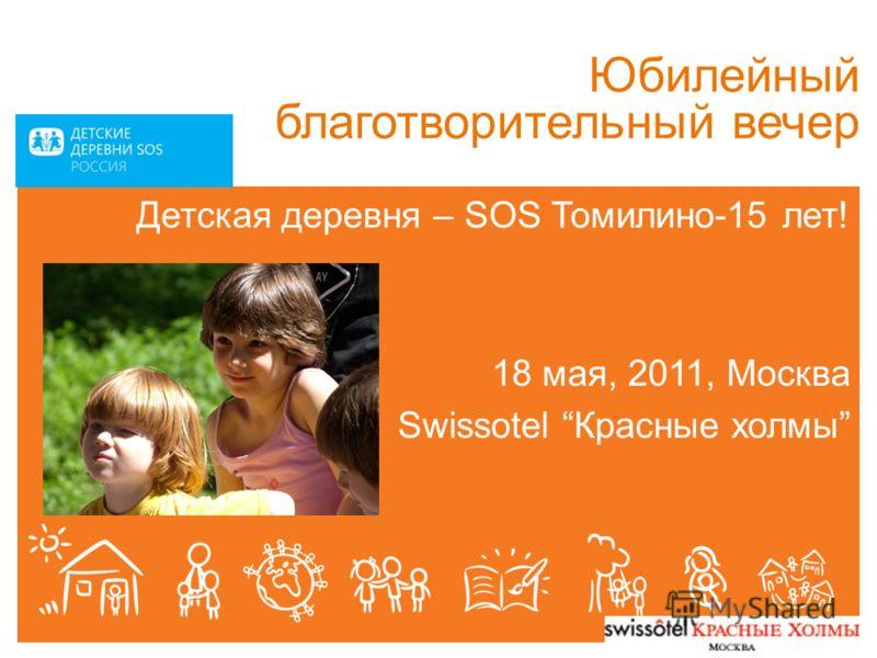Юбилейный благотворительный вечер Детская деревня – SOS Томилино-15 лет! 18 мая, 2011, Москва Swissotel Красные холмы
