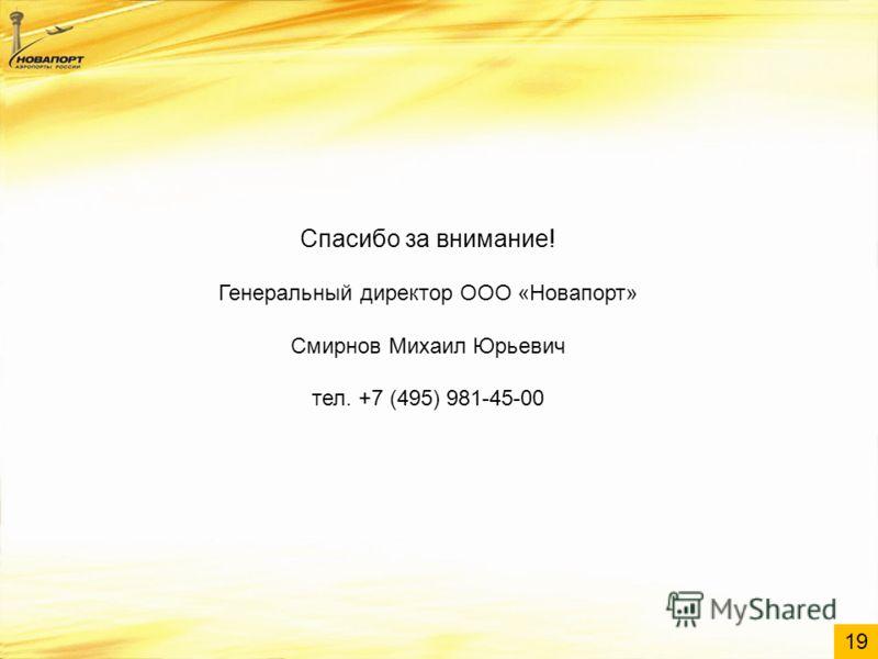 19 Спасибо за внимание! Генеральный директор ООО «Новапорт» Смирнов Михаил Юрьевич тел. +7 (495) 981-45-00