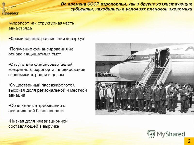 2 Во времена СССР аэропорты, как и другие хозяйствующие субъекты, находились в условиях плановой экономики Аэропорт как структурная часть авиаотряда Формирование расписания «сверху» Получение финансирования на основе защищаемых смет Отсутствие финанс