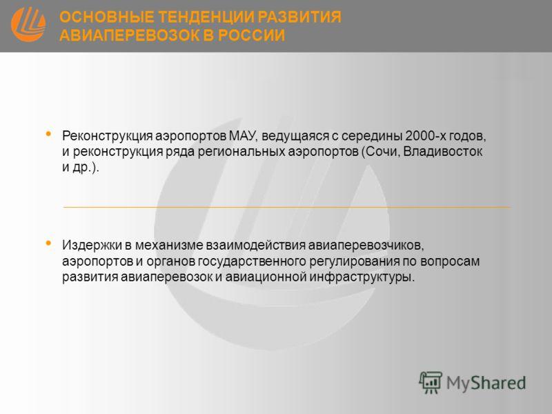 Реконструкция аэропортов МАУ, ведущаяся с середины 2000-х годов, и реконструкция ряда региональных аэропортов (Сочи, Владивосток и др.). Издержки в механизме взаимодействия авиаперевозчиков, аэропортов и органов государственного регулирования по вопр