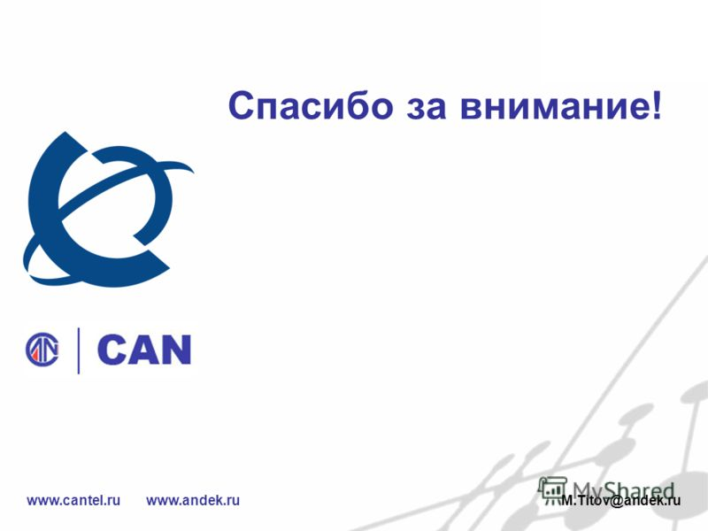 Спасибо за внимание! M.Titov@andek.ruwww.cantel.ru www.andek.ru