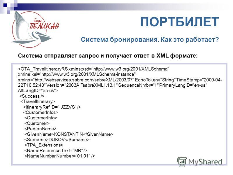 ПОРТБИЛЕТ Система бронирования. Как это работает? Система отправляет запрос и получает ответ в XML формате: KONSTANTIN DUKOV