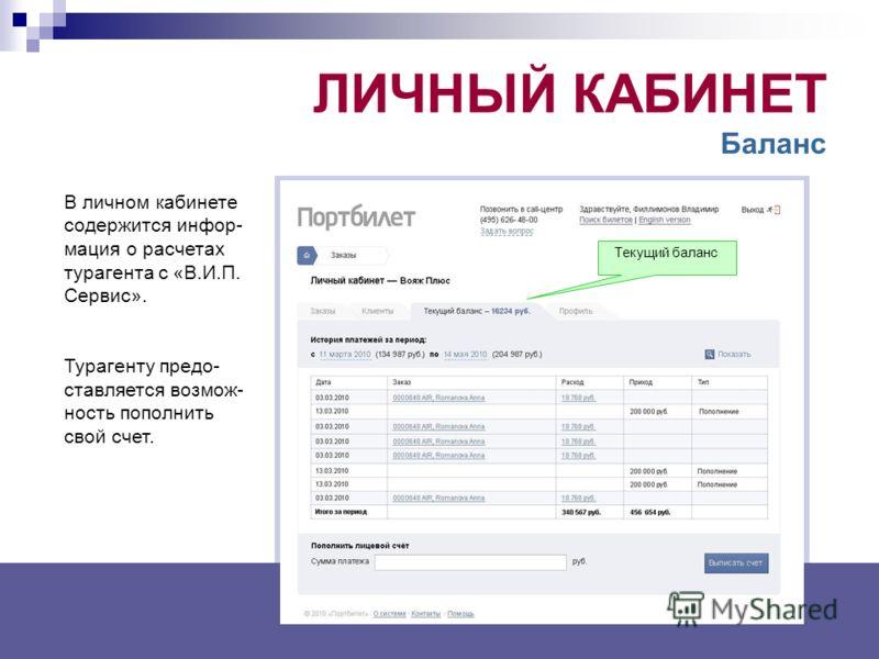 ЛИЧНЫЙ КАБИНЕТ Баланс В личном кабинете содержится инфор- мация о расчетах турагента с «В.И.П. Сервис». Турагенту предо- ставляется возмож- ность пополнить свой счет. Текущий баланс