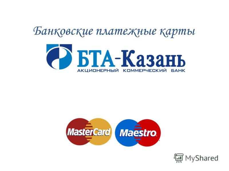 Банковские платежные карты