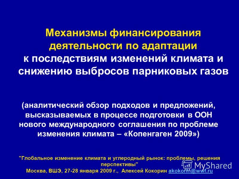 (аналитический обзор подходов и предложений, высказываемых в процессе подготовки в ООН нового международного соглашения по проблеме изменения климата – «Копенгаген 2009»)