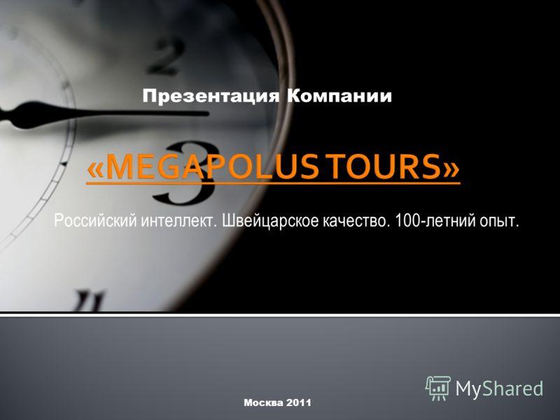 Презентация Компании Российский интеллект. Швейцарское качество. 100-летний опыт. Москва 2011