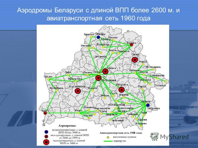 Аэродромы Беларуси с длиной ВПП более 2600 м. и авиатранспортная сеть 1960 года 0