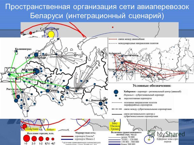 Пространственная организация сети авиаперевозок Беларуси (интеграционный сценарий)