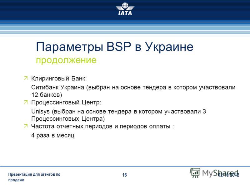 28/07/2012 Презентация для агентов по продаже 16 Параметры BSP в Украине продолжение Клиринговый Банк: Ситибанк Украина (выбран на основе тендера в котором участвовали 12 банков) Процессинговый Центр: Unisys (выбран на основе тендера в котором участв