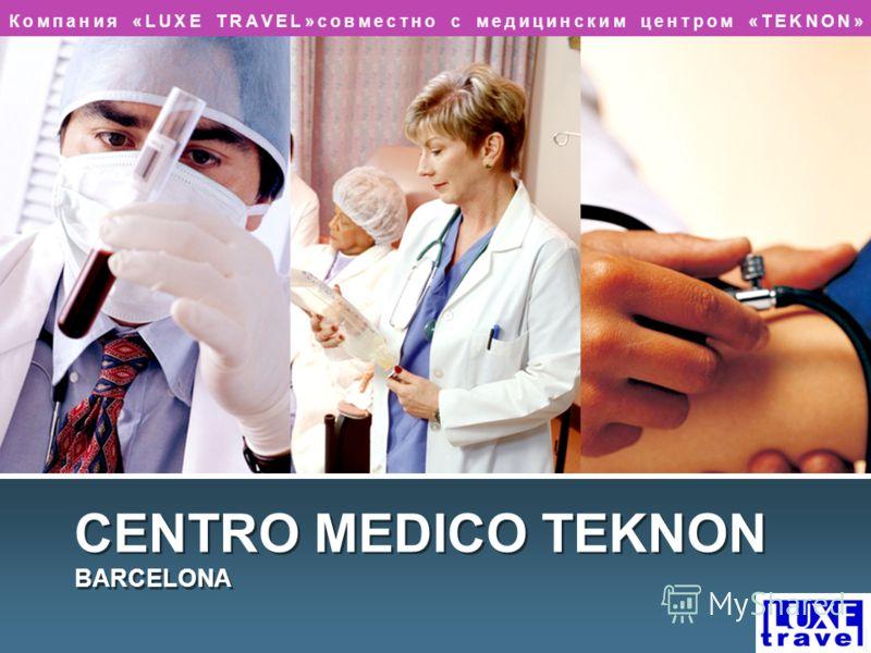 L/O/G/O CENTRO MEDICO TEKNON BARCELONA Компания «LUXE TRAVEL»совместно с медицинским центром «TEKNON»